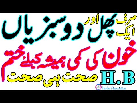 How to increase Blood in Body||Khoon(HB) ki kami ka ilaj in Urdu/Hindi.