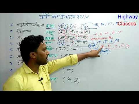 उच्चारण स्थान वर्णमाला भाग -3 for UPP and Lekhpal by S.K Gautam