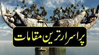 Urdu Documentary - 5 Mysterious Places on Earth - Purisrar Dunya 2018