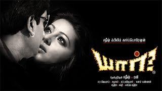 Download Tamil Cinema | YAAR | Full length TAMIL Movie Video