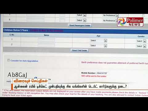 No restriction on any debit/credit card usage on IRCTC site