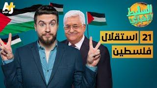 السليط الإخباري - استقلال فلسطين | الحلقة (21) الموسم السادس