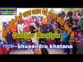 Gurjar Rasiya 2018 जीजी मेरी मै तो चटक जवान बलम मेरो छौटो रहगो री bhupendra के नये Rasiya DJ remix R