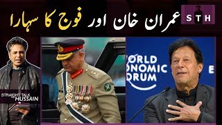 Talat Hussain | Imran Khan and dependence on army