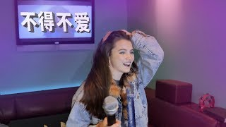 美国女明星第一次唱国语KTV是一种怎样的体验?