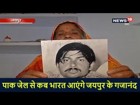 पाक जेल से कब भारत आएंगे जयपुर के गजानंद, पत्नी को एक झलक का इंतजार