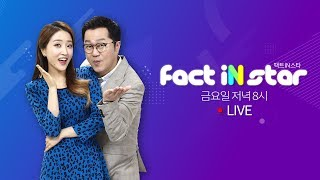 Download tbs 팩트iN스타 LIVE ON AIR (8월 16일) Video