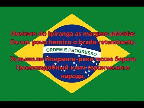 Xxx Mp4 Гимн Бразилии Hino Nacional Brasileiro PT RU Текст 3gp Sex