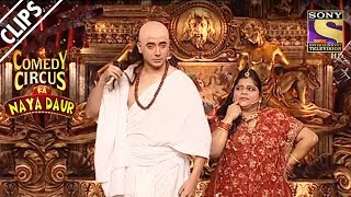 Mantra Comes To Vishakha's Swayamvar | Comedy Circus Ka Naya Daur