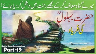 Hazrat Behlol Dana ka Jannat jany ka Aik Dilchasp Waqia || Episode 19 || حضرت بہلول دانا اور جنت