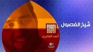 ألبوم | أحمد الهاجري