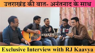 Sound-Check: Episode 39- Anant Naad Band Exclusive Interview with RJ Kaavya | 2019