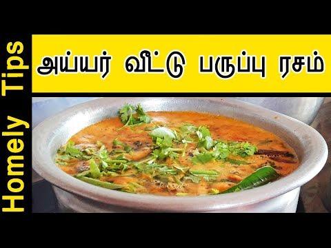 அய்யர் வீட்டு பருப்பு ரசம் | Paruppu Rasam in Tamil | Dhal Rasam Recipe | How to make Rasam in Tamil