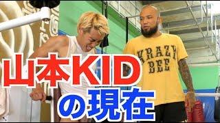 Download まさかの山本KIDさんとコラボしましたあー!! Video
