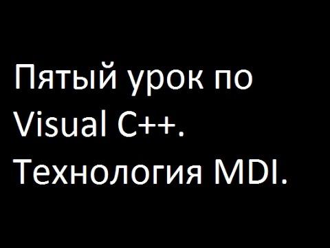 Пятый урок по Visual C++. Технология MDI.