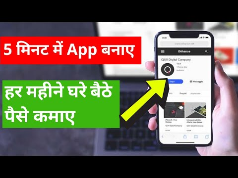 How to create an app in just 10 minutes & EARN MONEY (Hindi)