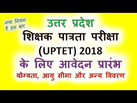 UPTET 2018 KNOW EVERYTHING NEW CHANGES,PATTERN, AGE LIMIT, ONLINE APPLICATION, FEES, GET SUCCESS