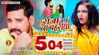 #VIDEO  #RAKESH_MISHRA   ए राजा जाई ना बहरिया  #TrishaKar_Madhu  #Blockbuster Song 2021  #MusicWide