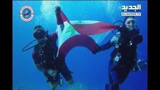 #x202b;المركز اللبناني للغوص يحتفل بعيد التحرير على طريقته#x202c;lrm;
