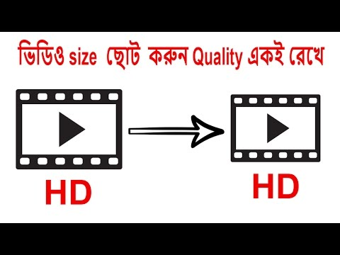 [Bangla]How To Make Video Files Smaller Without Losing Quality in Android