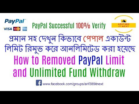 How to Removed PayPal Limit | and Unlimited Fund Withdraw | Bangla Tutorials Part-2