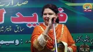 Waah Waah Kya Baat Hai 9th Feb (Anjum) avi
