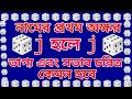 নামের প্রথম অক্ষর j হলে চারিত্রিক বৈশিষ্ট্য কেমন হবে/luck of the name in first letter j/vaghya keman