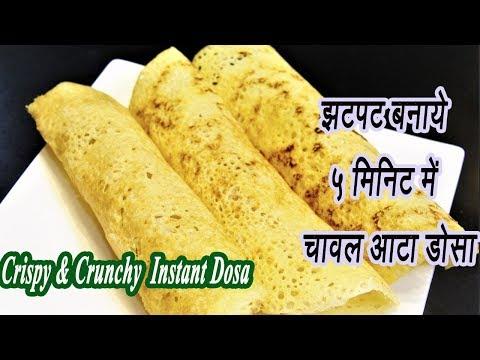 Instant Rice flour dosa in Hindi | बिना दाल और चावल भिगोये बनाइये डोसे | MadhurasRecipe | Ep -67