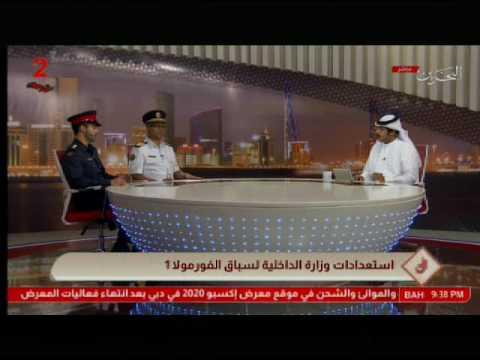 استعدادات وزارة الداخلية لسباق الفورمولا 1  #Bahrain