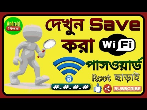 How to find saved wifi password without root in Bangla?