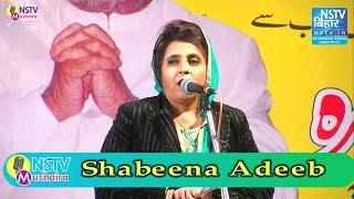 SHABEENA ADEEB,मोदी जी जब जाएंगे अच्छे दिन तब आएंगे बेहतरीन शायरी, All India Mushiraआयोजक-सीमांचल