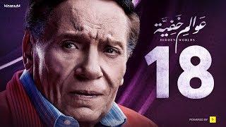 Awalem Khafeya Series - Ep 18 | عادل إمام - HD مسلسل عوالم خفية - الحلقة 18 الثامنة عشر
