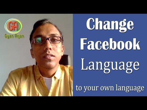 How to change Facebook language? Facebook की भाषा कैसे बदलें?