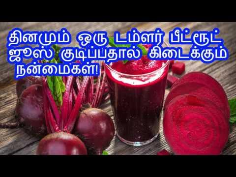 பீட்ரூட் ஜூஸ் நன்மைகள் Beetroot Juice Benefits In Tamil