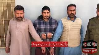 DSP CIA Gujranwala Imran Abbas Chadhar arrested 3 dangerous killer