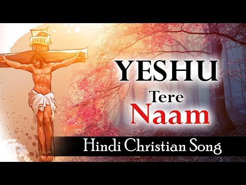 Hindi Christian Song | Yeshu Tere Naam