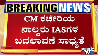 4 IAS Officers At CM Office Likely To Be Changed After Instructions From Amit Shah