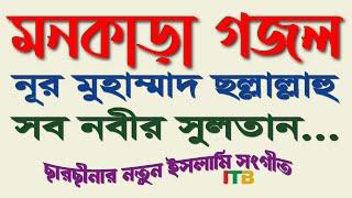 Bangla Gojol: Nur Muhammad Sallallahu HD
