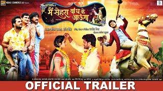Main Sehra Bandh Ke Aaunga , Bhojpuri Movie , Official Trailer , Khesari Lal Yadav, Kajal Raghwani