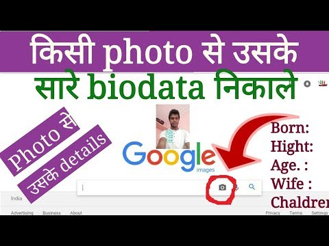 How to get biodata by upload  an image on google    search on google by image