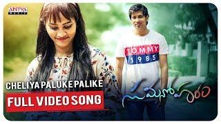 Cheliya Paluke Palike  Full Video Song    Hari    Shiva Varkalaa    Chandni Rao