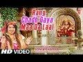RANG CHADH GAYA MAA DA LAAL I DEVI BHAJAN I SONIA SHARMA Music MASTER SALEEM New Latest HD Video mp3