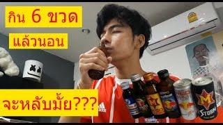 ลองก่อนตาย EP.1 (เมื่อกินเครื่องดื่มชูกำลัง 6 ขวด แล้วไปนอน จะหลับมั้ย??)