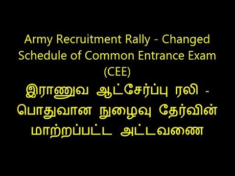 Army Recruitment Rally - Changed Schedule of Common Entrance Exam (CEE)
