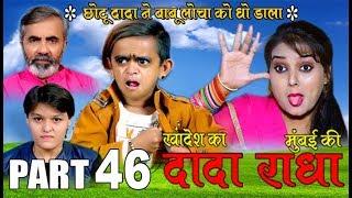 "Khandesh ka DADA part 46 ""बाबू लोचा की ज़बरदस्त धुलाई""""Khandesh Comedy"""