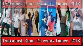 Download Dubsmash 3mar DJ remix Dance || Telugu DM 2018 Video