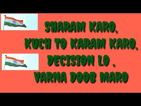 Kuch to Sarm Karo    शर्म करो कुछ तो कर्म करो, निर्णय लो या डूब मरो    DEDICATED TO CRPF MARTYRS