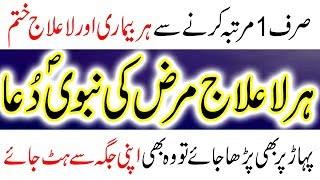 Har Bimari Ka Ilaj Quran Se Wazifa Dua For Shifa Nabvi Amal Sehat Ki Dua In Quran Or Hadees