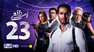 مسلسل أمر واقع - الحلقة 23 الثالثة والعشرون - بطولة كريم فهمي  Amr Wak3 Series - Karim Fahmy - Ep 23
