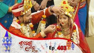 Kunwari Bohu | Full Ep 403 | 23rd jan 2020 | Odia Serial – TarangTV